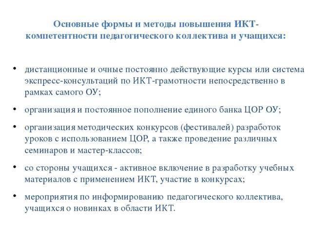Основные формы и методы повышения ИКТ-компетентности педагогического коллекти...