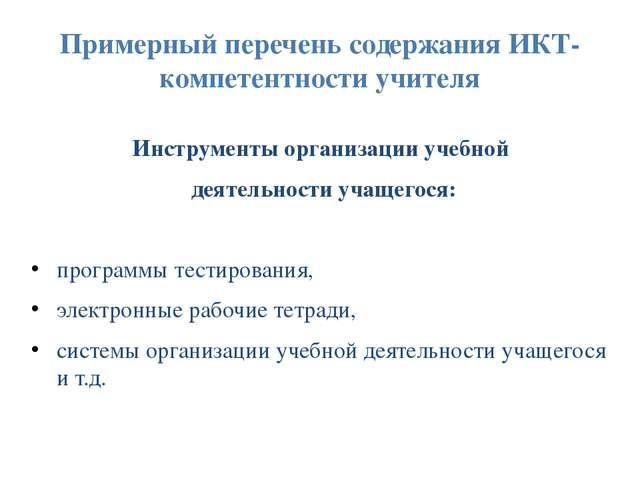 Примерный перечень содержания ИКТ-компетентности учителя Инструменты организа...