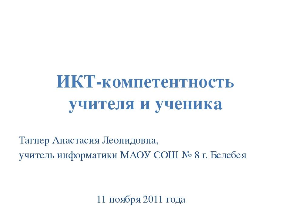 ИКТ-компетентность учителя и ученика Тагнер Анастасия Леонидовна, учитель инф...