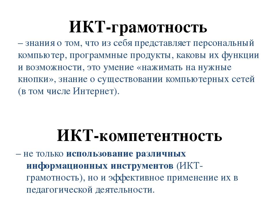 ИКТ-грамотность – знания о том, что из себя представляет персональный компьют...