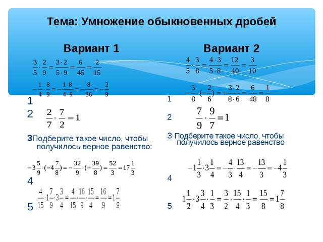 Тема: Умножение обыкновенных дробей Вариант 1 Вариант 2 1 2 3Подберите такое...