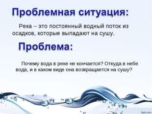 Почему вода в реке не кончается? Откуда в небе вода, и в каком виде она возв