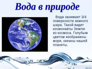 Вода занимает 3/4 поверхности земного шара. Такой видят космонавты Землю из