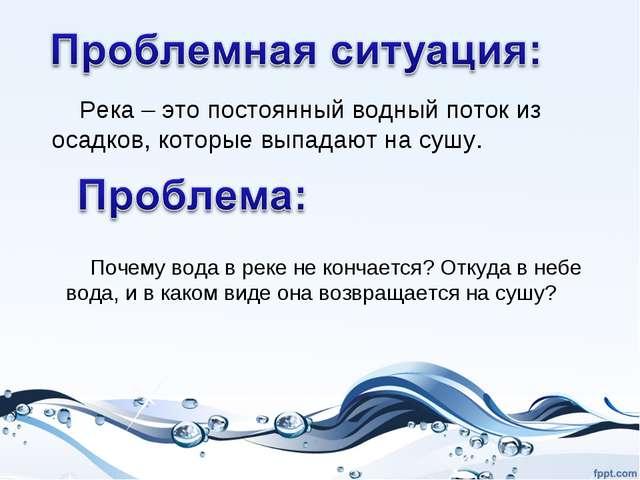 Почему вода в реке не кончается? Откуда в небе вода, и в каком виде она возв...