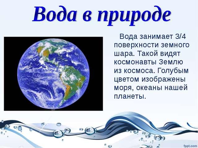 Вода занимает 3/4 поверхности земного шара. Такой видят космонавты Землю из...