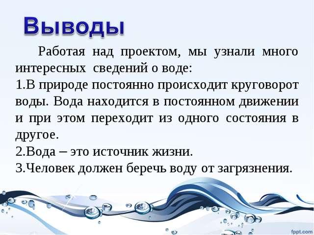 Работая над проектом, мы узнали много интересных сведений о воде: 1.В природ...