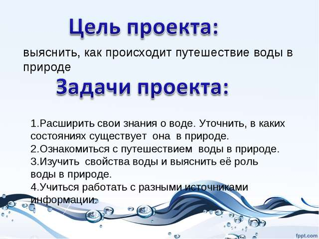 1.Расширить свои знания о воде. Уточнить, в каких состояниях существует она в...