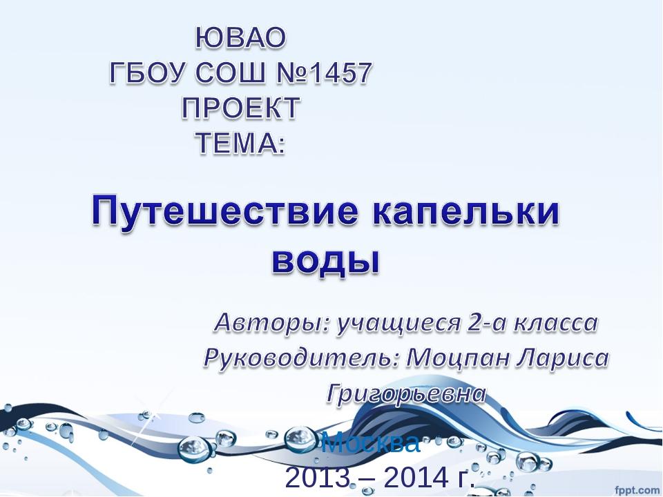 Москва 2013 – 2014 г.