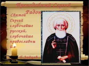 Преподобный Сергий Радонежский «Святой Сергий глубочайше русский, глубочайше