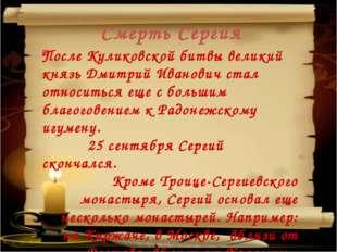 После Куликовской битвы великий князь Дмитрий Иванович стал относиться еще с