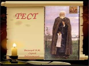 ТЕСТ Васнецов В.М. Сергий Радонежский [1882] Изображение с сайта http://fr.ac