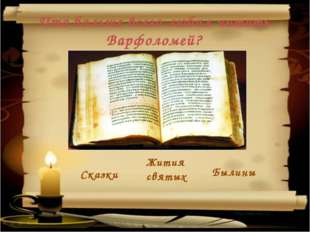 Былины Сказки Жития святых Что больше всего любил читать Варфоломей? Изображе