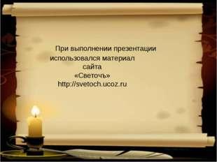 При выполнении презентации использовался материал сайта «Светочъ» http://sve