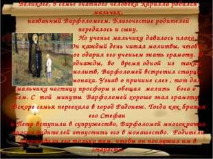 3 мая 1314 года в селе Варницы, близ Ростова Великого, в семье знатного чело