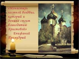 «Монастырь честной воздвиг, который и доныне стоит благодатию Христовой» Епиф