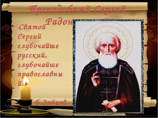 Преподобный Сергий Радонежский «Святой Сергий глубочайше русский, глубочайше...