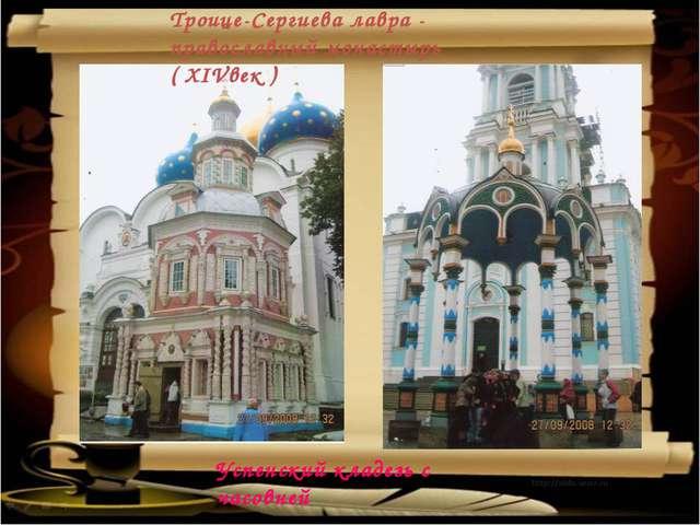 Троице-Сергиева лавра - православный монастырь ( XIVвек ) Успенский кладезь...