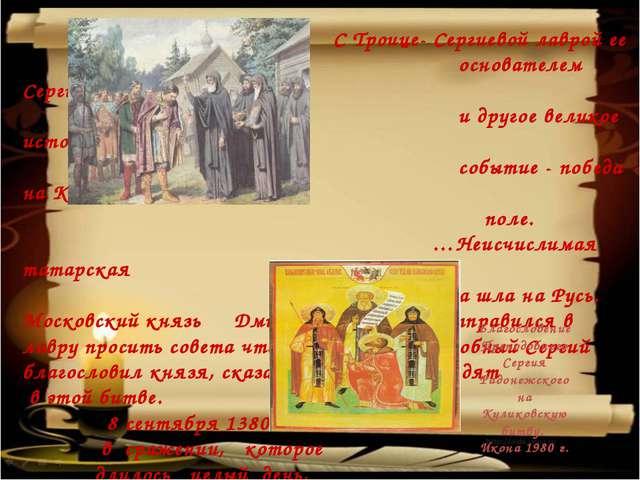 С Троице- Сергиевой лаврой ее основателем Сергием связано и другое великое и...