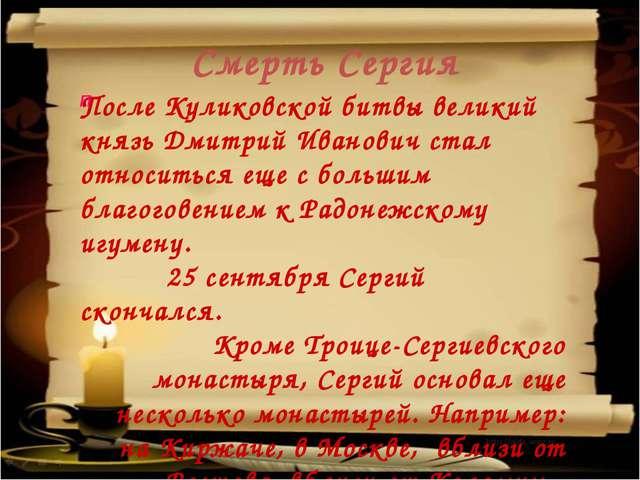 После Куликовской битвы великий князь Дмитрий Иванович стал относиться еще с...