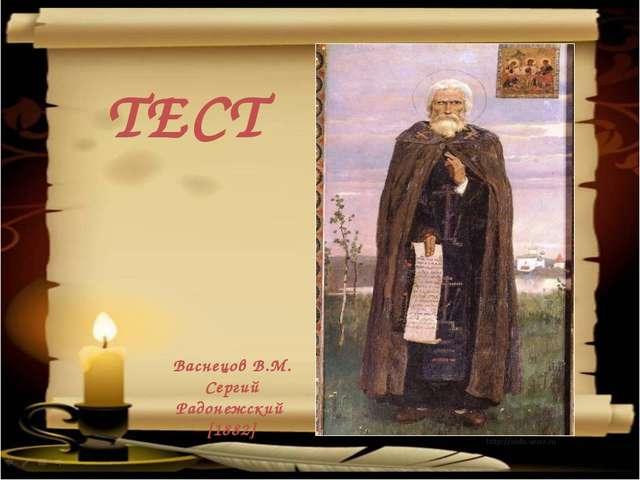 ТЕСТ Васнецов В.М. Сергий Радонежский [1882] Изображение с сайта http://fr.ac...