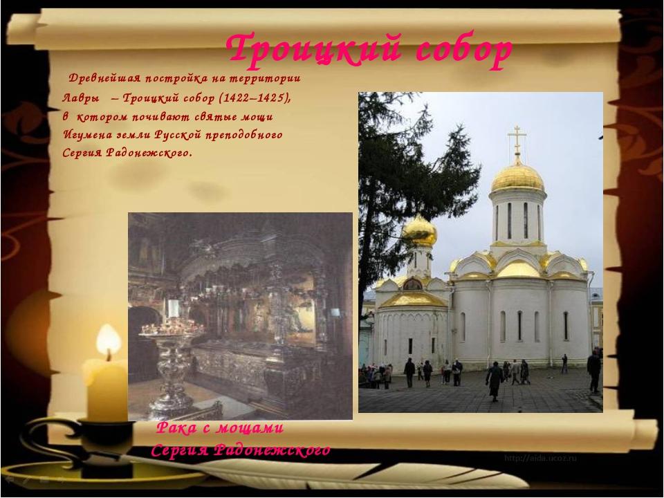 Древнейшая постройка на территории Лавры – Троицкий собор (1422–1425), в кот...