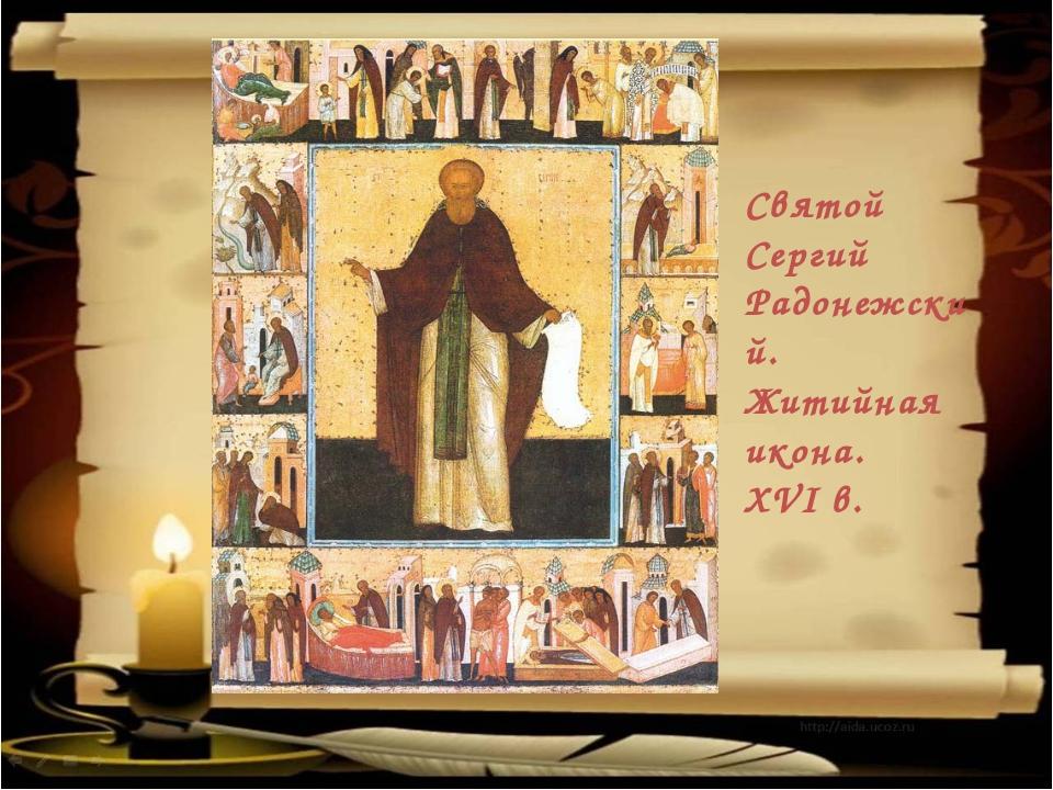 Святой Сергий Радонежский. Житийная икона. XVI в.