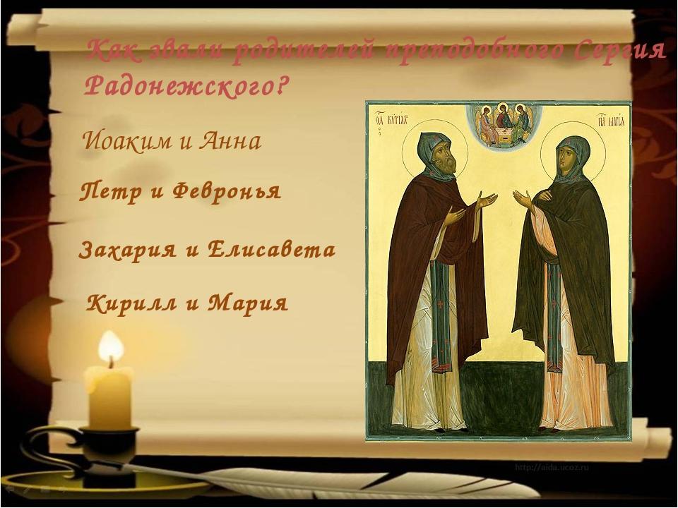 Иоаким и Анна Петр и Февронья Захария и Елисавета Кирилл и Мария Как звали ро...