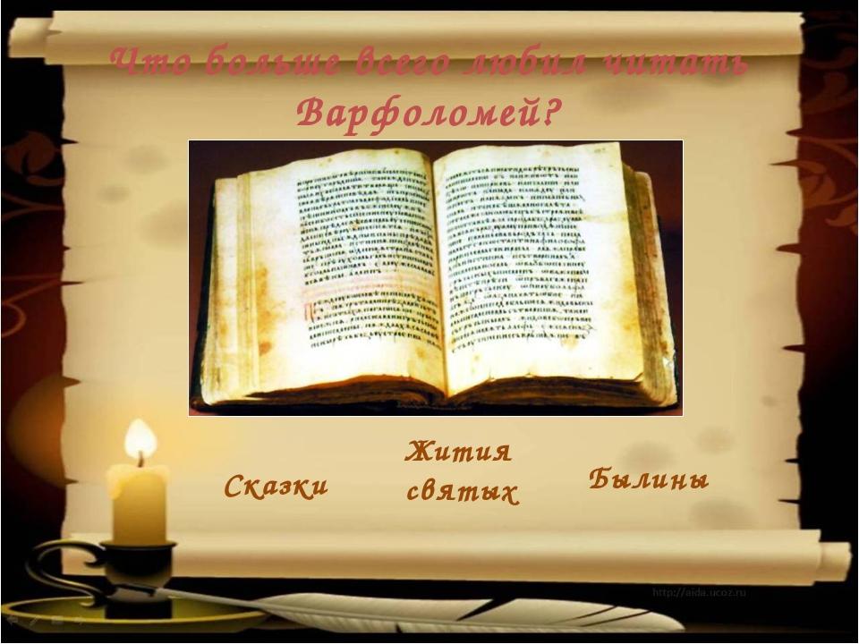 Былины Сказки Жития святых Что больше всего любил читать Варфоломей? Изображе...