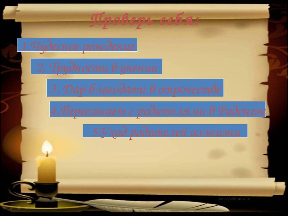 Проверь себя: 1.Чудесное рождение 2. Трудности в учении 3. Дар благодати в от...