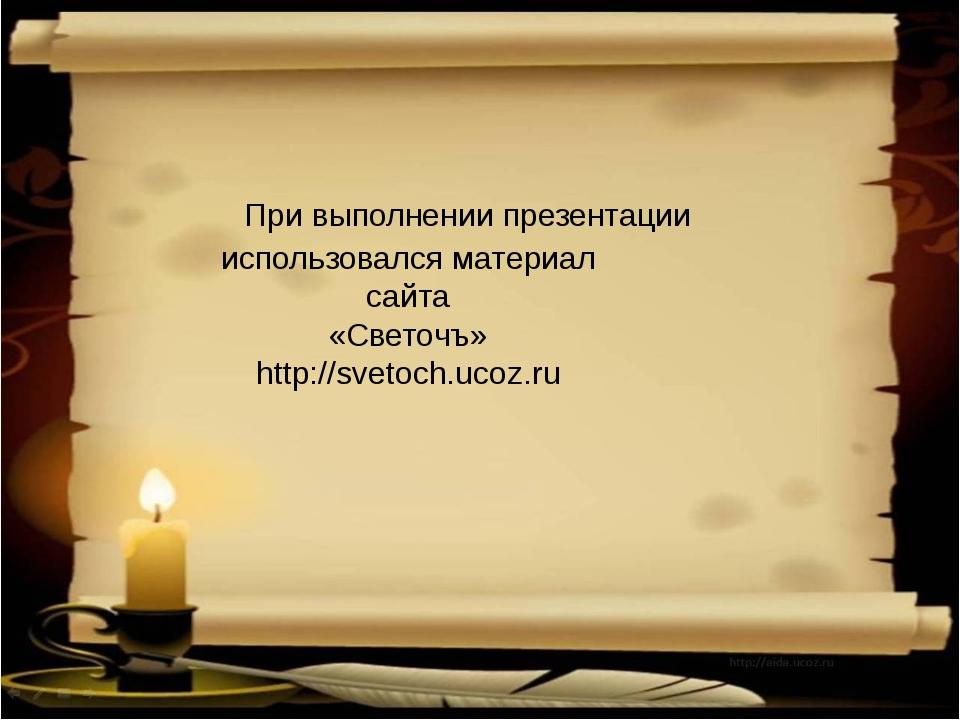 При выполнении презентации использовался материал сайта «Светочъ» http://sve...