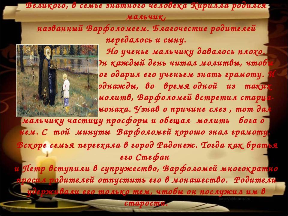 3 мая 1314 года в селе Варницы, близ Ростова Великого, в семье знатного чело...