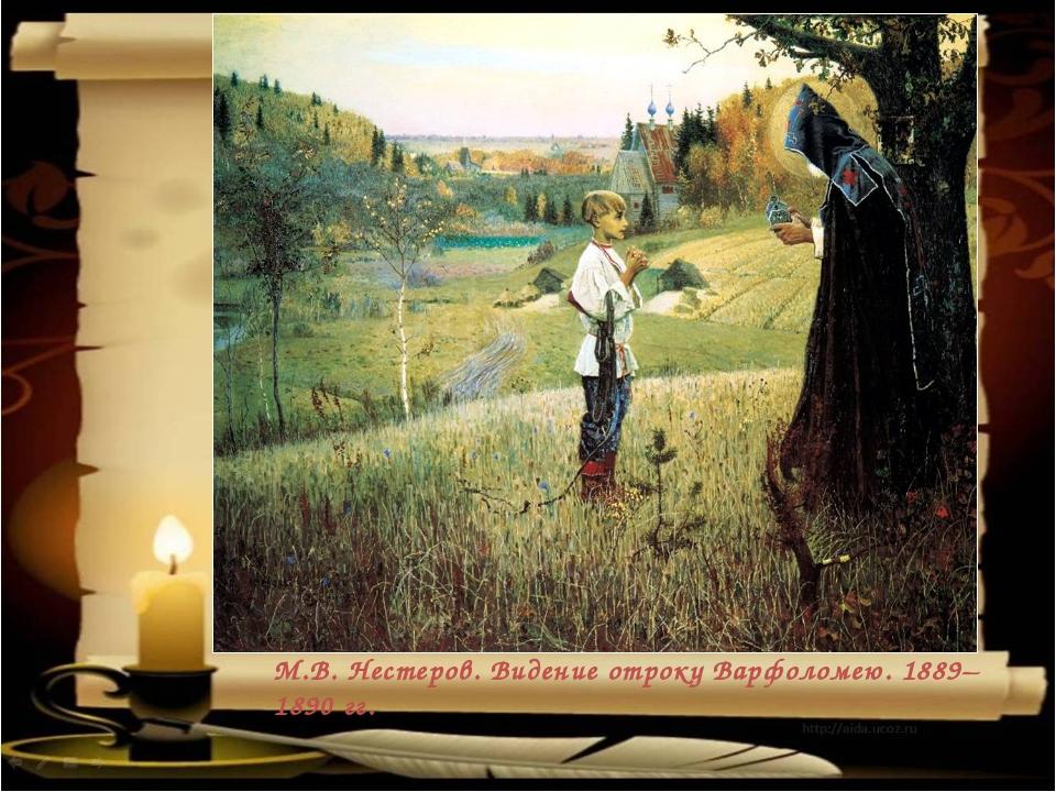 М.В. Нестеров. Видение отроку Варфоломею. 1889–1890 гг. Изображение с сайта h...