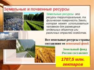 Земельные и почвенные ресурсы Земельные ресурсы- это ресурсы территориальные,