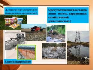 5.рекультивация(восстановление земель, нарушенных хозяйственной деятельностью