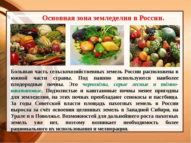 Большая часть сельскохозяйственных земель России расположена в южной части ст...