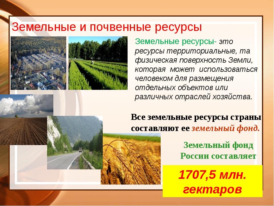 Земельные и почвенные ресурсы Земельные ресурсы- это ресурсы территориальные,...