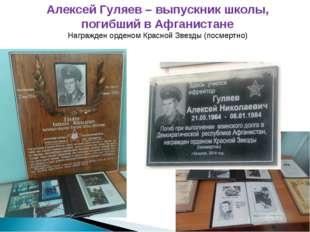 Алексей Гуляев – выпускник школы, погибший в Афганистане Награжден орденом Кр