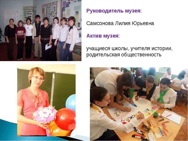 Руководитель музея: Самсонова Лилия Юрьевна Актив музея: учащиеся школы, учит...