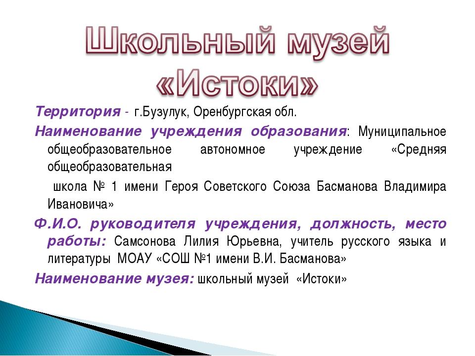 Территория - г.Бузулук, Оренбургская обл. Наименование учреждения образовани...