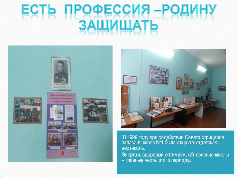 В 1999 году при содействии Совета офицеров запаса в школе №1 была открыта ка...