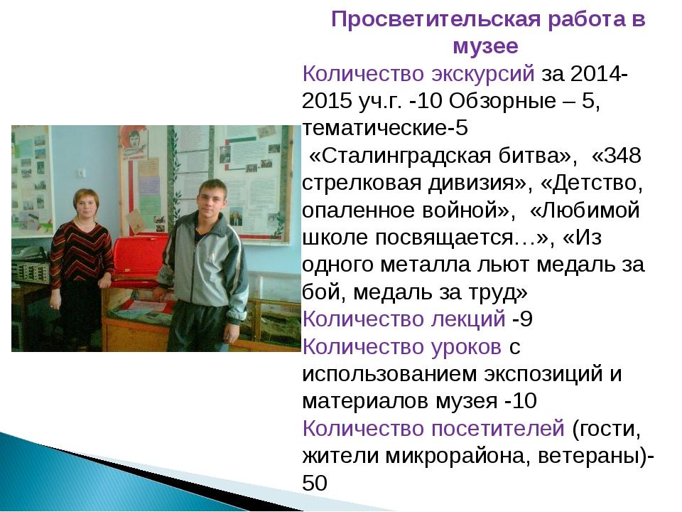 Просветительская работа в музее Количество экскурсий за 2014-2015 уч.г. -10 О...