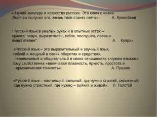 «Изучай культуру и искусство русских. Это ключ к жизни. Если ты получил его,
