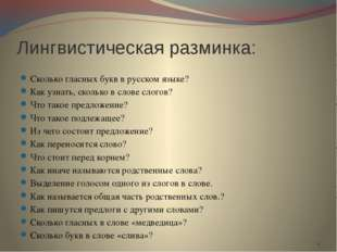 Лингвистическая разминка: Сколько гласных букв в русском языке? Как узнать, с