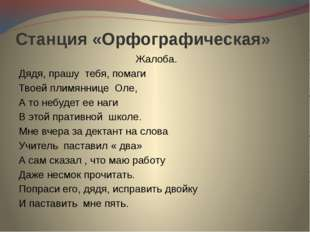 Станция «Орфографическая» Жалоба. Дядя, прашу тебя, помаги Твоей плимяннице О