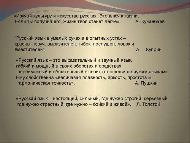 «Изучай культуру и искусство русских. Это ключ к жизни. Если ты получил его,...