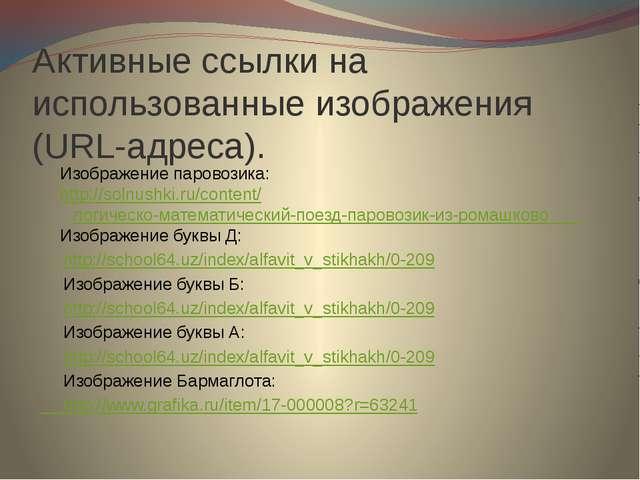 Активные ссылки на использованные изображения (URL-адреса). Изображение паро...