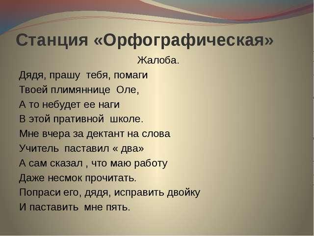 Станция «Орфографическая» Жалоба. Дядя, прашу тебя, помаги Твоей плимяннице О...