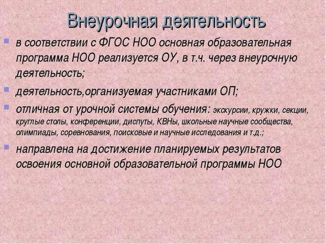 Внеурочная деятельность в соответствии с ФГОС НОО основная образовательная пр...