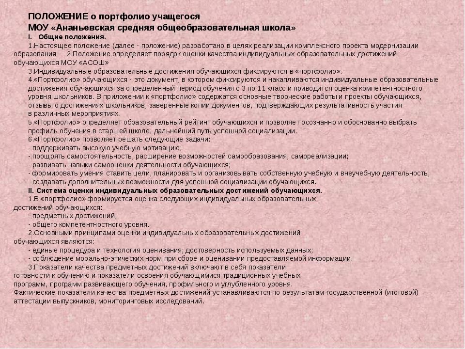 ПОЛОЖЕНИЕ о портфолио учащегося МОУ «Ананьевская средняя общеобразовательная...