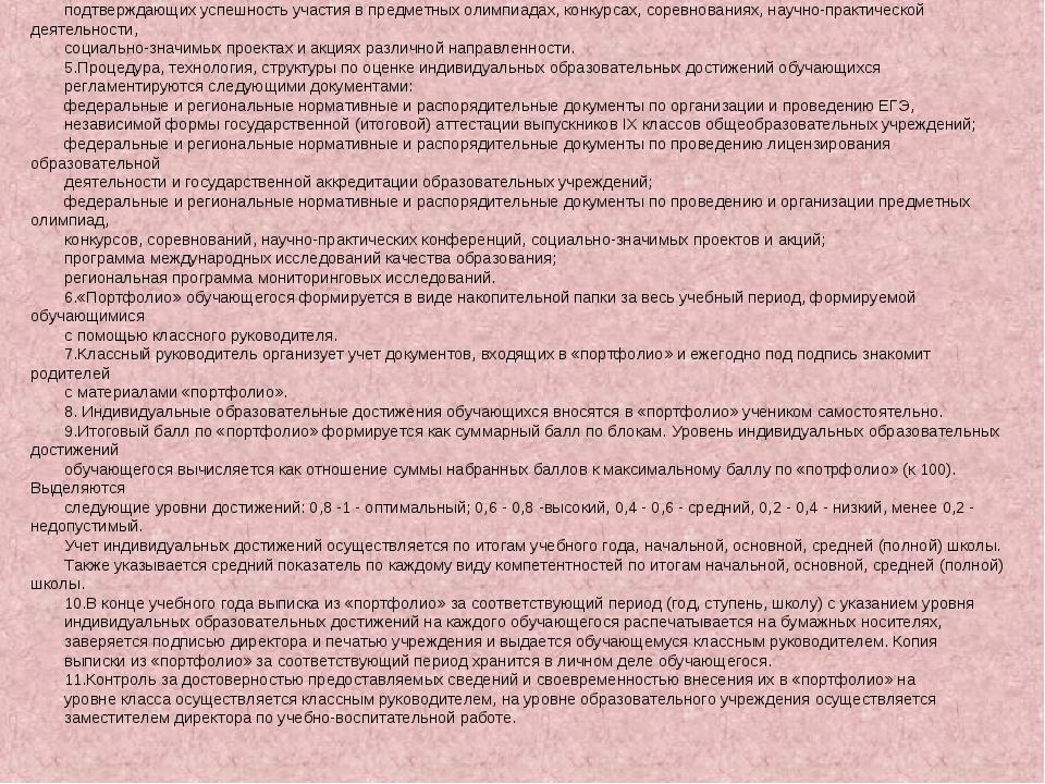 4. Показатели общего комптентностного уровня включают в себя показатели индив...
